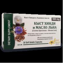 Кыст хинди и масло льна для лечения воспалительных процессов 30 капсул