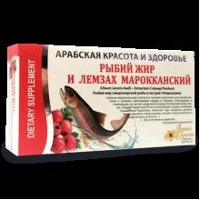 Рыбий жир и лемзах марокканский для сердца и сосудов 30 капсул