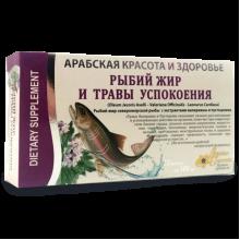Рыбий жир и травы успокоения для крепких нервов и здорового сна 30 капсул