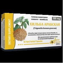 Хильба арабская для здоровья органов дыхания и иммунитета 30 капсул