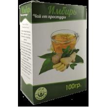 Чай от простуды «Имбирь»
